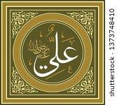caliph imam hazrat ali. arabic...   Shutterstock .eps vector #1373748410