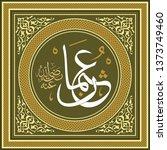 caliph hz uthman. arabic ...   Shutterstock .eps vector #1373749460