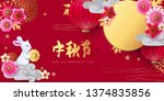 chinese traditional holiday....   Shutterstock .eps vector #1374835856