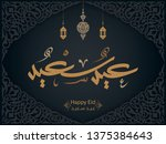 eyd saeid in arabic calligraphy ... | Shutterstock .eps vector #1375384643