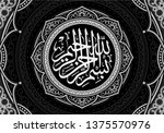 beautiful written islamic... | Shutterstock .eps vector #1375570976