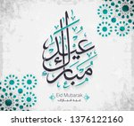 arabic islamic calligraphy of... | Shutterstock .eps vector #1376122160