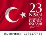 23 nisan ulusal egemenlik ve... | Shutterstock .eps vector #1376177486