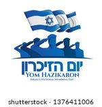vector illustration israel... | Shutterstock .eps vector #1376411006