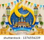 ramadan mubarak calligraphy... | Shutterstock .eps vector #1376556239