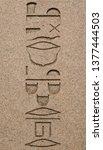 hieroglyphs on the obelisk of...   Shutterstock . vector #1377444503