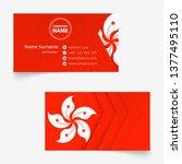 hong kong flag business card ... | Shutterstock .eps vector #1377495110