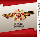 may 9 victory day banner layout ... | Shutterstock .eps vector #1378356239
