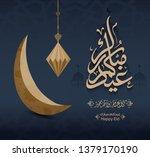 arabic islamic calligraphy of... | Shutterstock .eps vector #1379170190