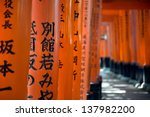 close up of torii gates at... | Shutterstock . vector #137982200