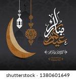 arabic islamic calligraphy of... | Shutterstock .eps vector #1380601649