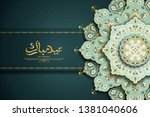 eid mubarak calligraphy means... | Shutterstock .eps vector #1381040606