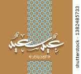 eyd saeid in arabic calligraphy ... | Shutterstock .eps vector #1382485733
