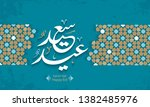 eyd saeid in arabic calligraphy ... | Shutterstock .eps vector #1382485976