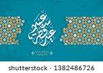 arabic islamic calligraphy of... | Shutterstock .eps vector #1382486726