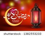 ramadan lantern vector greeting ... | Shutterstock .eps vector #1382553233