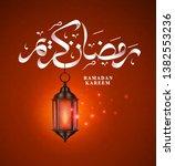 ramadan kareem arabic... | Shutterstock .eps vector #1382553236