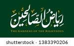 arabic urdu calligraphy of... | Shutterstock .eps vector #1383390206