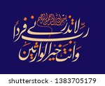 holy quran arabic calligraphy ... | Shutterstock .eps vector #1383705179