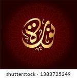 vector arabic islamic... | Shutterstock .eps vector #1383725249