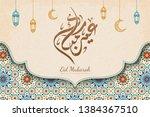 eid mubarak calligraphy means... | Shutterstock .eps vector #1384367510