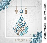 arabic islamic calligraphy of... | Shutterstock .eps vector #1384952336