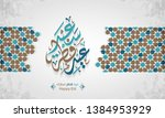 arabic islamic calligraphy of... | Shutterstock .eps vector #1384953929