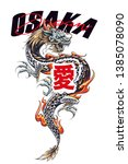 mens osaka dragon graphic print ... | Shutterstock .eps vector #1385078090