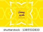 ramadan kareem  translation  ...   Shutterstock .eps vector #1385532833