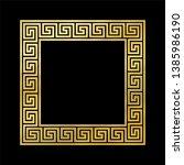greek pattern square frame ... | Shutterstock .eps vector #1385986190