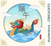 cute cartoon rice dumplings row ... | Shutterstock .eps vector #1386162653