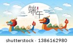 cute cartoon rice dumplings row ... | Shutterstock .eps vector #1386162980