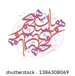 persian   arabian typography  t ...   Shutterstock .eps vector #1386308069