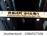 shinjuku  japan famous... | Shutterstock . vector #1386517106