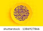 ramadan kareem creative banner... | Shutterstock .eps vector #1386927866