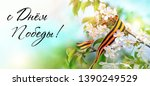 victory day   text in russian... | Shutterstock . vector #1390249529