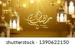 ramadan kareem calligraphy... | Shutterstock .eps vector #1390622150