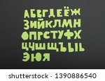 funny cyrillic alphabet made of ... | Shutterstock . vector #1390886540