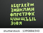 funny cyrillic alphabet made of ... | Shutterstock . vector #1390886543