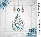 creative eid mubarak vector... | Shutterstock .eps vector #1391157179