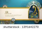 happy holiday written in arabic ... | Shutterstock .eps vector #1391642270