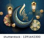 happy holiday written in arabic ... | Shutterstock .eps vector #1391642300