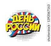 den rossii  'russia day' in... | Shutterstock .eps vector #1392067163