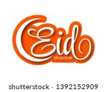 eid mubarak greeting card with... | Shutterstock .eps vector #1392152909