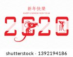 happy chinese new year 2020... | Shutterstock .eps vector #1392194186