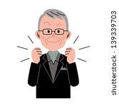 senior man energy   Shutterstock . vector #139339703