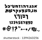 Hebrew vector font - Modern take on fonts from old Hebrew newspaper ads