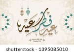 arabic islamic calligraphy of... | Shutterstock .eps vector #1395085010