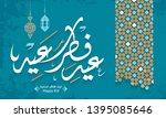 arabic islamic calligraphy of... | Shutterstock .eps vector #1395085646