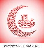 eid mubarak greeting card with... | Shutterstock .eps vector #1396522673